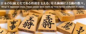 日本の伝統文化である将棋を支える、有名駒師による駒の数々。Shogi is Japanese chess.These pieces were made by most famos craftsmen in Japan.