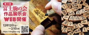 2020年富士駒の会WEB展示会